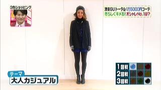 鈴木紗理奈のテーマ「大人カジュアル」