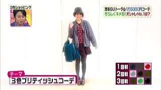 福田沙紀のテーマ「3色ブリティッシュコーデ」