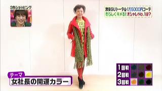 熊谷真実のテーマ「女社長の開運カラー」