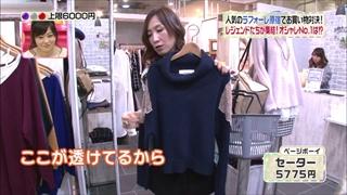 森口博子、ページボーイ、セーター