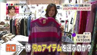 森口博子、ライチ、セーター