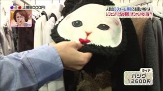 井森美幸、ライチ、バッグ