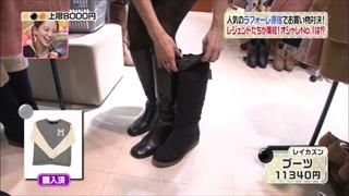 森口博子、レイカズン、ブーツ