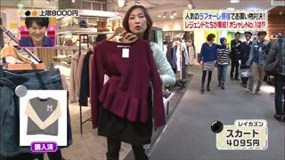 森口博子、レイカズン、スカート