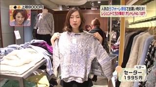 森口博子、ヘザー、セーター