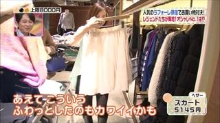 森口博子、ヘザー、スカート