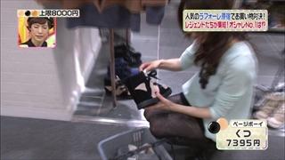 森口博子、ページボーイ、靴
