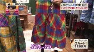 井森美幸、キューブシュガーエボ、スカート