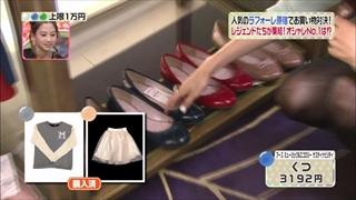 森口博子、アースミュージック&エコロジー サスティナビリティ、靴