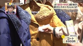 熊谷真実、ライトオン、コート
