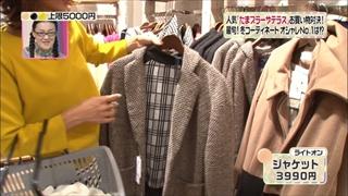 鈴木紗理奈、ライトオン、ジャケット