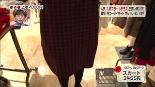 福田沙紀、グローバルワーク、スカート