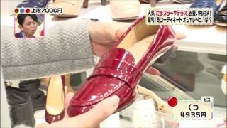 秋本祐希、ビス、靴