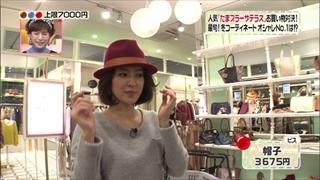 秋本祐希、ビス、帽子