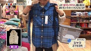 熊谷真実、ライトオン、シャツ