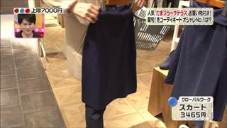熊谷真実、グローバルワーク、スカート