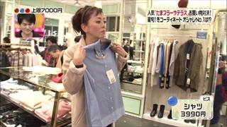 熊谷真実、ビス、シャツ