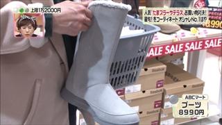 熊谷真実、ABCマート、ブーツ