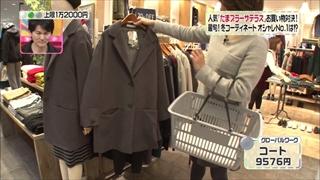 秋本祐希、グローバルワーク、コート