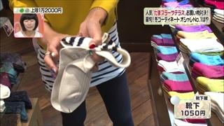 鈴木紗理奈、靴下屋、靴下