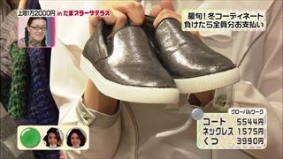 グローバルワーク、靴