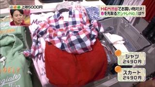 田丸麻紀、シャツ、スカート