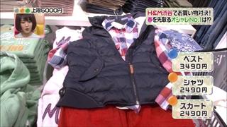 田丸麻紀、ベスト、シャツ、スカート