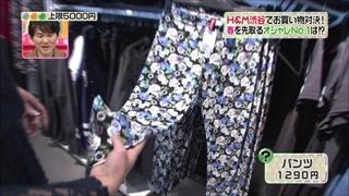 加賀美セイラ、パンツ