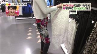 田丸麻紀、スカート