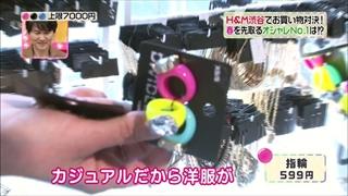 加賀美セイラ、指輪
