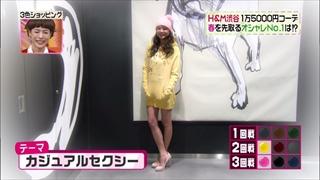 加賀美セイラのテーマ「カジュアルセクシー」