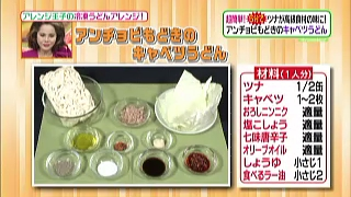 ヒルナンデス、有坂翔太の冷凍うどんアレンジ(アンチョビもどきのキャベツうどん)の材料