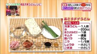 ヒルナンデス、有坂翔太の冷凍うどんアレンジ(あさりチゲうどん)の材料