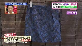 フラワージャガードセミタイトミニスカート
