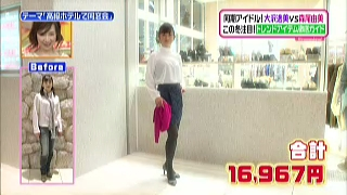 大沢逸美、ファッションコーディネートのテーマ「同級生をドキッとさせる大人キュートコーデ」