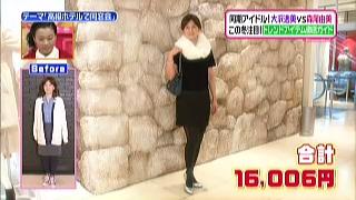 森尾由美、ファッションコーディネートのテーマ「好感度抜群!エレガントママコーデ」