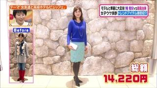 森尾由美、ファッションコーディネートのテーマ「好感度抜群!大人キュートコーデ」