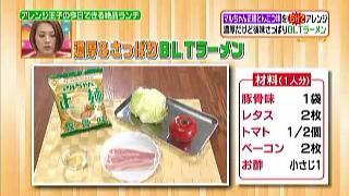 ヒルナンデス、有坂翔太のマルちゃん正麺アレンジ(BLTラーメン)の材料