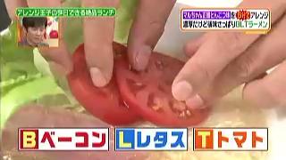 BLT=ベーコン、レタス、トマト