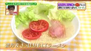 ヒルナンデス、有坂翔太のマルちゃん正麺アレンジ(BLTラーメン)