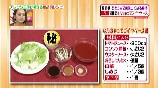 ヒルナンデス、有坂翔太の鍋アレンジ(なんちゃってブイヤベース鍋)の材料