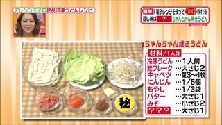 冷凍うどんアレンジ(ちゃんちゃん焼きうどん)の材料