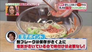 アレンジ王子(有坂翔太)ポイント「鮭フレークは保存がきく上に塩気が効いているので味付けは必要無し」