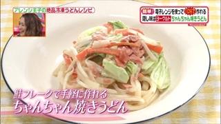 有坂翔太の冷凍うどんアレンジ(ちゃんちゃん焼きうどん)