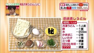ヒルナンデス、有坂翔太の冷凍うどんアレンジ(茶碗蒸しうどん)の材料