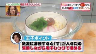 アレンジ王子(有坂翔太)ポイント「急激に沸騰すると「す」が入る為、湯煎しながら電子レンジで温める」
