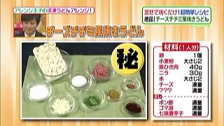 ヒルナンデス、有坂翔太の冷凍うどんアレンジ(チーズチヂミ風焼うどん)の材料