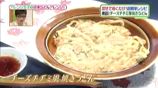 ヒルナンデス、有坂翔太の冷凍うどんアレンジ(チーズチヂミ風焼うどん)
