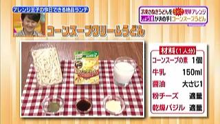 ヒルナンデス、有坂翔太のさぬきうどんアレンジ(コーンスープクリームうどん)の材料