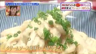 ヒルナンデス、有坂翔太のさぬきうどんアレンジ(クリームソース風うどん)